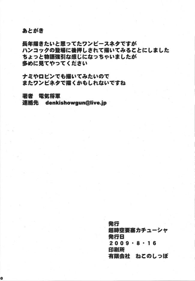 [โดจิน] อ่านการ์ตูนออนไลน์-วันพีช โบอา แฮนค็อก XX